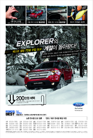 Ford + Strong in Winter - JWT Korea