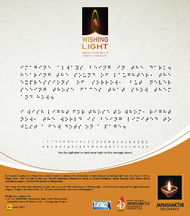 Janashakthi Insurance + Wishing light for the blind - J. Walter Thompson Sri Lanka