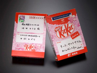 Nestle Confectionery + KITKAT Mail - JWT Japan