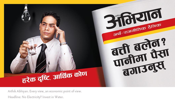 NEW BUSINESSAGE + ARTHIK ABHIYAN FINANCIAL NEWS DAILY - Thompson Nepal Private Limited