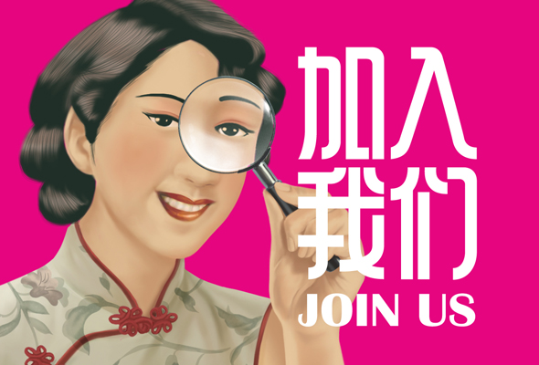 Join J. Walter Thompson: Director of Content Marketing - J. Walter Thompson Shanghai