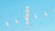 Shell + A Sky Made For Dreams - J. Walter Thompson Shanghai