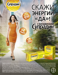 "Bayer + SAY ""YES"" TO ENERGY with Supradyn - Das Marketing J. Walter Thompson Kazakhstan"
